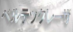 【レーザー加工のベルテックレーザ株式会社】「象嵌加工」です。