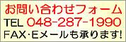 【レーザー加工のレーザーテック株式会社】お問い合わせ先ページへ(TEL・FAX・Eメールにて承っております)。