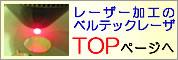 【レーザー加工のレーザーテック株式会社】TOPページヘ戻る。