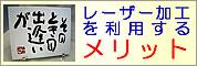 【レーザー加工のベルテックレーザ株式会社】レーザー加工のメリットです。