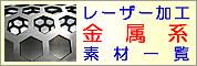 【レーザー加工のベルテックレーザ株式会社】レーザー加工:金属系・一覧です。