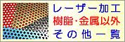 【レーザー加工のベルテックレーザ株式会社】レーザー加工:その他・一覧 です。