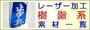 【レーザー加工のベルテックレーザ株式会社】レーザー加工:樹脂系・一覧です。