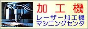 【レーザー加工のベルテックレーザ株式会社】加工機・一覧ページです。