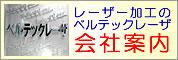 【レーザー加工のベルテックレーザ株式会社】会社案内です。