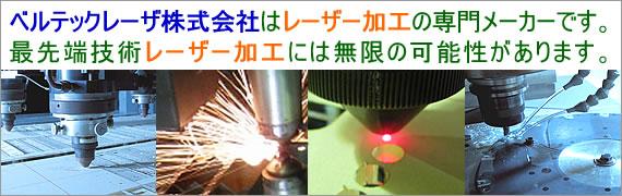 【レーザー加工のベルテックレーザ株式会社】レーザー加工業界トップレベルの技術と品質をお約束します。